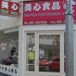 Een bezoekje aan de Chinese bakker